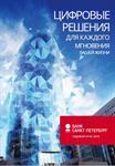 """Годовой отчет Банк """"Санкт-Петербург"""""""