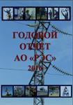 Годовой отчет Региональные электрические сети
