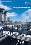 Годовой отчет Газпром