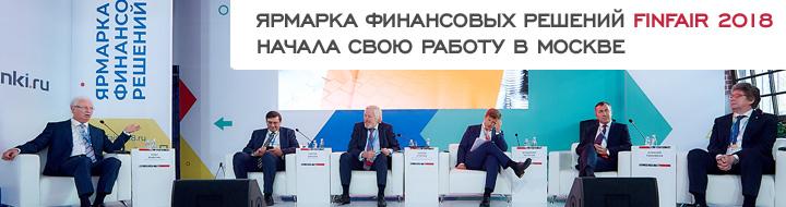 Ярмарка финансовых решений FINFAIR 2018 начала свою работу в Москве