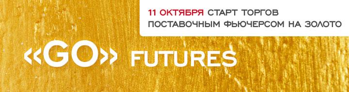 Московская биржа начинает торги поставочными фьючерсами на золото