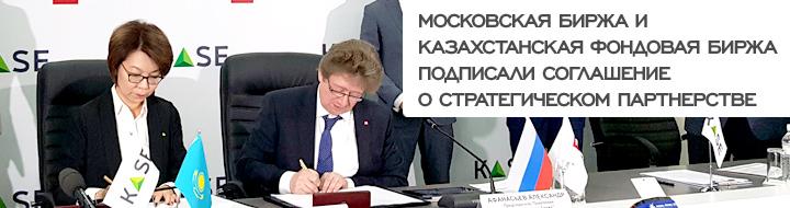 Московская биржа и Казахстанская фондовая биржа подписали соглашение о стратегическом партнерстве