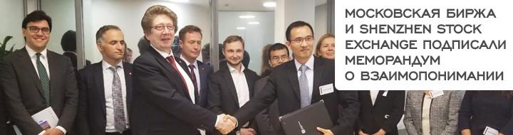 Московская биржа и Shenzhen Stock Exchange подписали меморандум о взаимопонимании