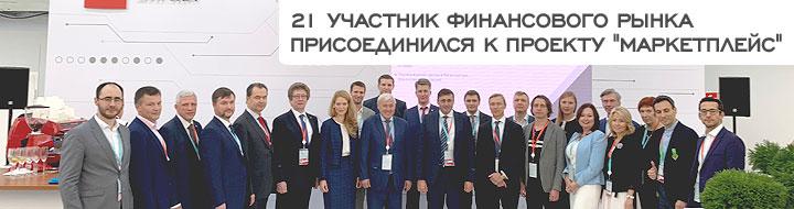 """21 участник финансового рынка присоединился к проекту """"Маркетплейс"""""""