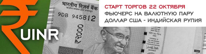 Московская биржа начала торги фьючерсами на пару доллар - индийская рупия