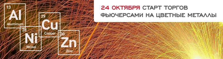 Московская биржа начинает торги фьючерсами на цветные металлы