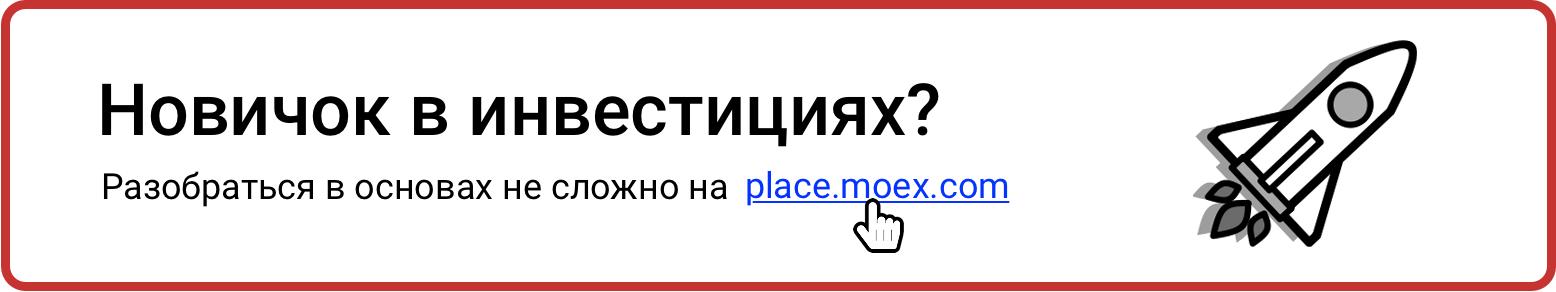 МаркетПлейс Московской Биржи