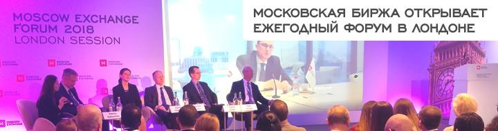 Московская биржа открывает ежегодный форум в Лондоне