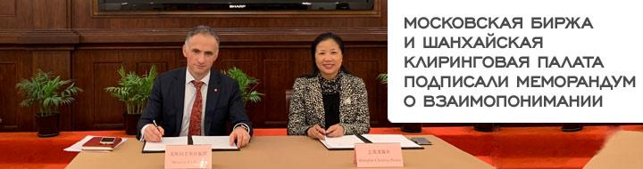 Московская биржа и Шанхайская клиринговая палата подписали меморандум о взаимопонимании