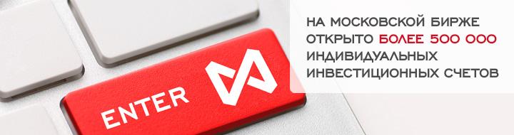 Количество ИИС на Московской бирже достигло полумиллиона
