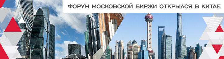 Форум Московской биржи открылся в Китае