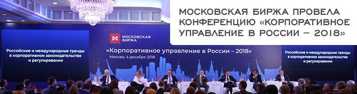 Московская биржа провела конференцию Корпоративное управление в России – 2018