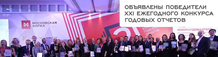 Объявлены победители XXI ежегодного конкурса годовых отчетов