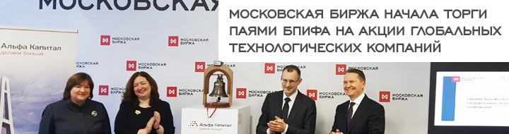 Московская биржа начала торги паями БПИФа на акции глобальных технологических компаний
