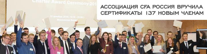 Ассоциация CFA Россия вручила сертификаты 137 новым членам