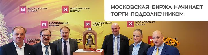 Московская биржа начинает торги подсолнечником