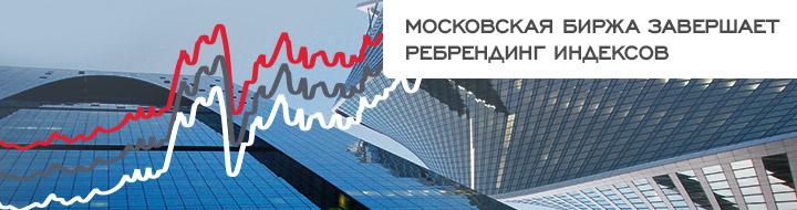 Московская биржа завершает ребрендинг индексов