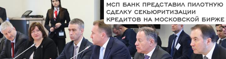 МСП Банк представил пилотную сделку секьюритизации кредитов на Московской бирже