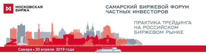 Самарский биржевой Форум частных инвесторов