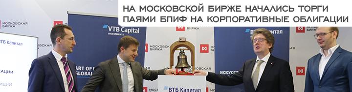 На Московской бирже начались торги паями БПИФ на корпоративные облигации