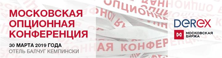 Московская опционная конференция