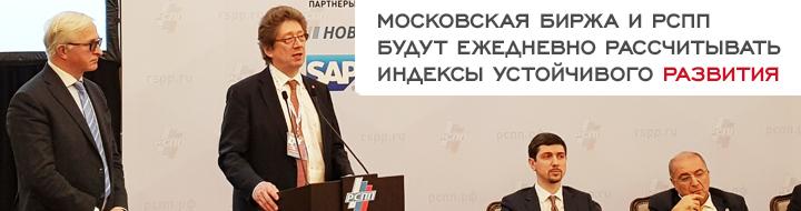 Московская биржа и РСПП будут ежедневно рассчитывать индексы устойчивого развития