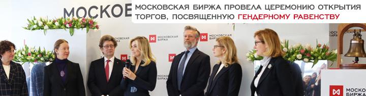 Московская биржа провела церемонию открытия торгов, посвященную гендерному равенству