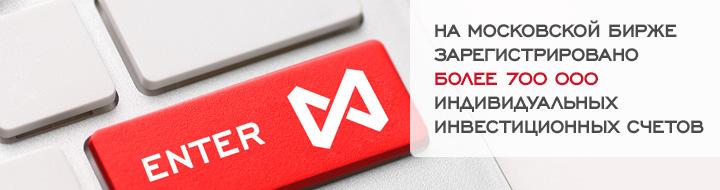 На Московской бирже зарегистрировано свыше 700 тысяч ИИС