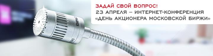 День акционера ПАО Московская Биржа