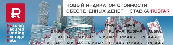 Новый индикатор стоимости обеспеченных денег – ставка RUSFAR