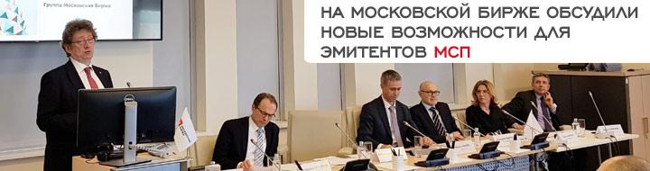 На Московской бирже обсудили новые возможности для эмитентов МСП
