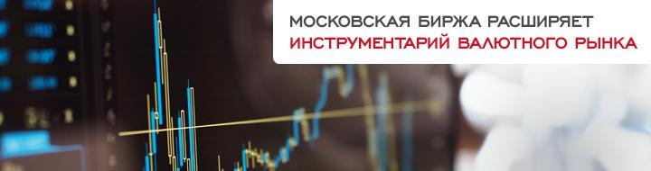 Московская биржа расширяет инструментарий валютного рынка