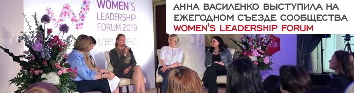 Анна Василенко выступила на ежегодном съезде сообщества Women's Leadership Forum