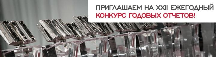 XXII Ежегодный конкурс годовых отчетов
