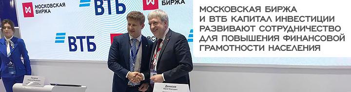 Московская биржа и ВТБ Капитал Инвестиции развивают сотрудничество для повышения финансовой грамотности населения