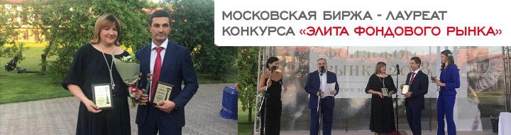 """Московская биржа - лауреат ежегодного конкурса """"Элита фондового рынка"""""""