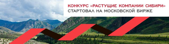 Конкурс 'Растущие компании Сибири стартовал на Московской бирже