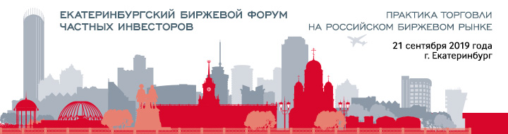 Екатеринбургский биржевой Форум частных инвесторов