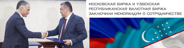 Московская биржа и Узбекская республиканская валютная биржа заключили меморандум о сотрудничестве