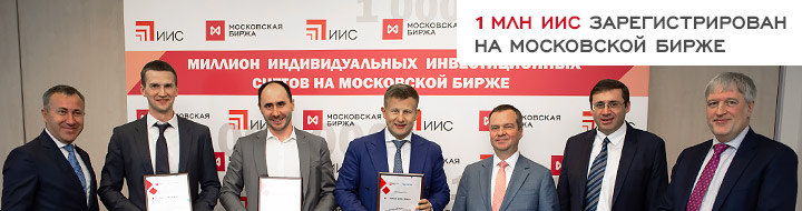1 млн ИИС зарегистрирован на Московской бирже