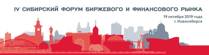 IV Сибирский форум биржевого и финансового рынка