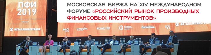 Московская биржа приняла участие в XIV международном форуме Российский рынок производных финансовых инструментов