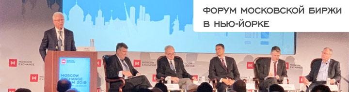 Московская биржа открывает ежегодный форум в Нью-Йорке