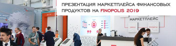 Finopolis 2019