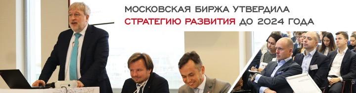 Московская биржа утвердила стратегию развития до 2024 года