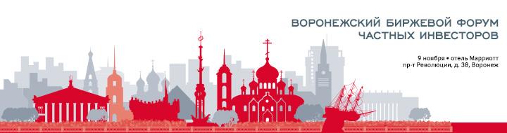 Воронежский биржевой Форум частных инвесторов