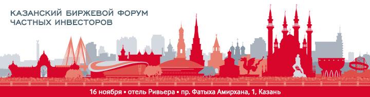Казанский биржевой Форум частных инвесторов