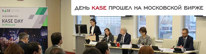 День KASE прошел на Московской бирже