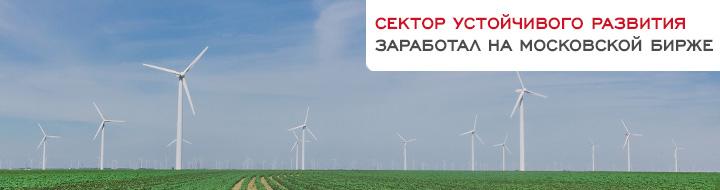 Сектор устойчивого развития заработал на Московской бирже
