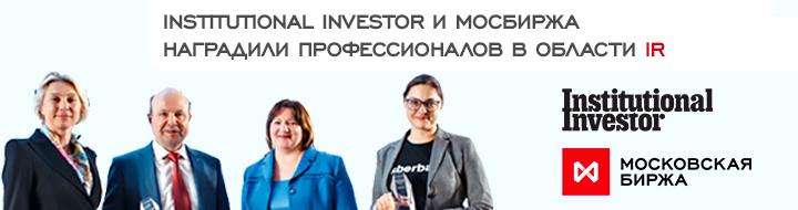 Журнал Institutional Investor и Московская биржа наградили лучших профессионалов в области связей с инвесторами